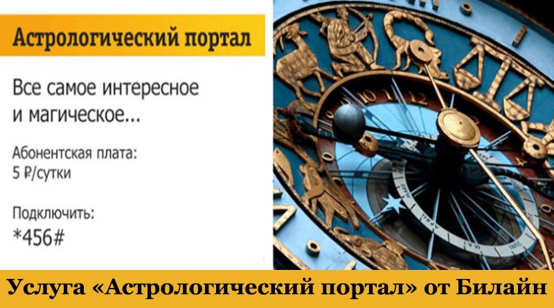 astrologicheskii portal