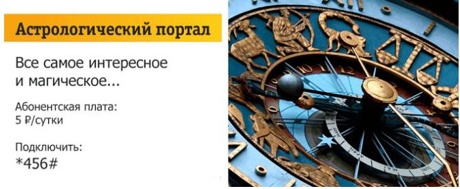 Обзор опции «Астрологический портал» от Билайн