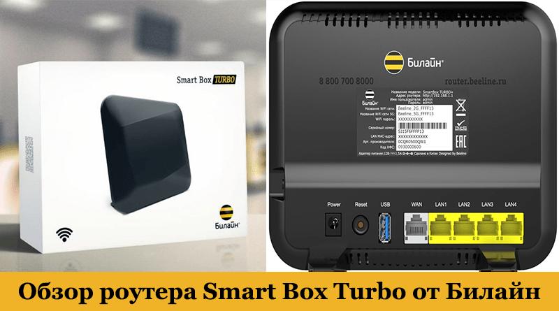 smart box turbo