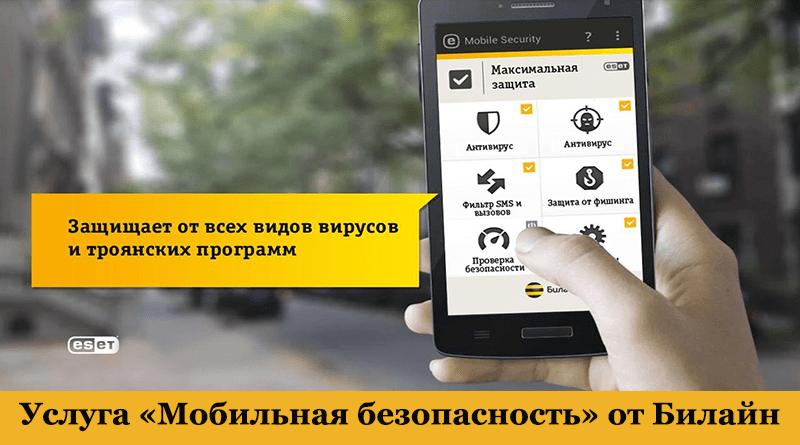 mobilnaya bezopasnost