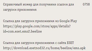 Услуга «Мобильная безопасность» от Билайн - антивирус для Android