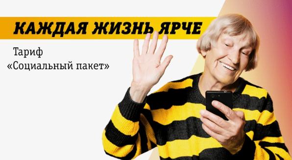 Тарифы для пенсионеров: самые выгодные предложения от разных операторов