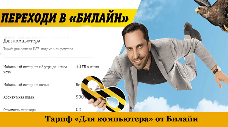 dlya kompa8